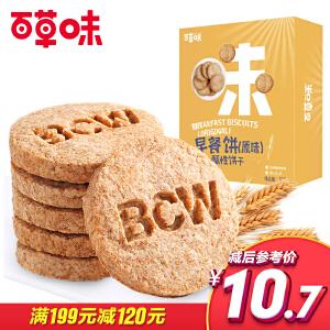 【百草味-早餐饼干300g】蔬菜味粗粮零食小吃谷物代餐点心