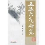 正版现货 五运六气研究 杨威,白卫国 中国中医药出版社