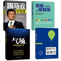 4册轻松学点管理学+管理不简单,但很管用+跟马云学管理+气场管理方面的书籍企业管理书籍领导力市场营销销售如何管理员工书
