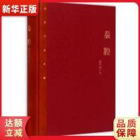 秦腔 贾平凹 9787020106905 人民文学出版社 新华书店 品质保障