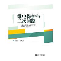 继电保护与二次回路 王庆菊 武汉大学出版社 9787307154827