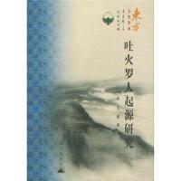 【正版新书】吐火罗人起源研究 徐文堪 昆仑出版社 9787800407994