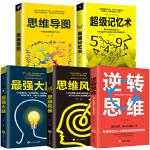 思维导图+逆转思维+超级记忆术+最强大脑+思维风暴逻辑学入门全五册