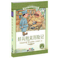 好兵帅克历险记(彩绘注音版)新课标小学语文阅读丛书第四辑中国儿童文学