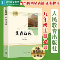 艾青诗选 九年级上册教育部推荐书目 人民教育出版社 学校指定人教版