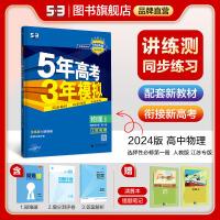 曲一线官方正品 2020版 53B教师用书 物理 课标版(全国卷1和天津上海适用)5年高考3年模拟总复习