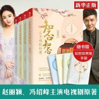 知否知否应是绿肥红瘦(典藏纪念版)1-4册套装 中国华侨出版社