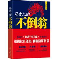 【二手书9成新】历史上的不倒翁秦涛9787511520487人民日报出版社