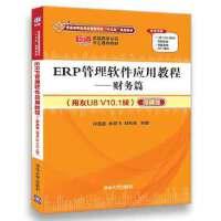 ERP管理软件应用教程――财务篇(用友U8 V10 1版) 孙莲香、林燕飞、刘兆军 9787302489375 清华大