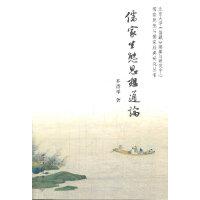 儒家生态思想通论