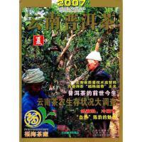 2007云南普洱茶 夏 王超超;李师程