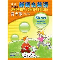 外研社新概念英语青少版入门级教师用书Starter剑桥少儿英语考试幼儿英语自学教材