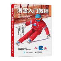 人民邮电:滑雪入门教程 视频学习版