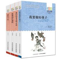 4册我要做个好孩子正版书我们的母亲叫中国班长下台妹妹的红雨鞋三年级黄蓓佳小学生课外阅读儿童书籍故事书读物