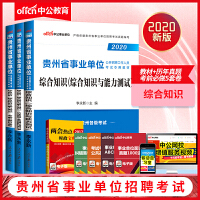 中公教育2020贵州省事业单位公开招聘工作人员考试:综合知识(综合知识与能力测试)(教材+历年真题全真模拟+考前必做5