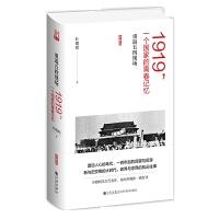 正版全新 1919一个国家的青春记忆:重返五四现场 典藏版 /叶曙明 著民国政界与学界的风云往事 百年后的回望与反思