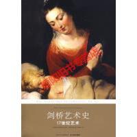 【旧书9成新】剑桥艺术史:17世纪艺术梅因斯通(Mainstone,M&R.),钱乘旦译林出版社97875447072