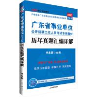 中公2017广东省事业单位公开招聘工作人员考试专用教材历年真题汇编详解