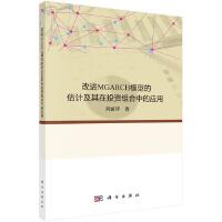 改进MGARCH模型的估计及其在投资组合中的应用