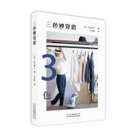 三色妙穿搭 服装搭配的审美及基本要领 为读者提供购买参考 一件多搭 日本人气造型师山杉律子亲授穿搭秘籍书籍