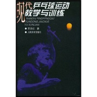【TY】现代乒乓球运动教学与训练 苏丕仁 人民体育出版社 9787500924272
