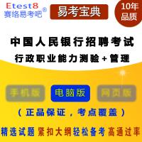 2020年中国人民银行招聘考试(行政职业能力测验+管理)易考宝典题库章节练习模拟试卷非教材