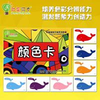 杜曼闪卡颜色卡20张色彩鲜艳大卡 认识颜色双语学习早教右脑开发