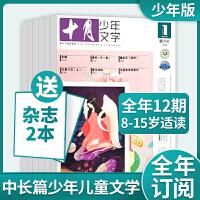 十月少年文学杂志 曹文轩主编 2019年新全年订阅 全年12期