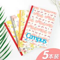 5本装 日本国誉水果笔记本Campus限定8mm点线车线方格KOKUYO无线装订本学生记事本B5好看简约的本子文具