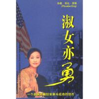 【二手旧书8成新】淑女亦勇 [美]菲比・英格 博语翻译公司 9787800943485 大众文艺出版社