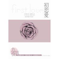 【新书店正版】 初恋爱 九夜茴 江苏人民出版社 9787214059376