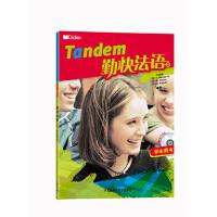 勤快法语(2)(学生)(配CD)(Tandem)――法国驻华大使馆推荐,着眼于语言交际能力的培养