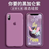 苹果x手机壳iphonexsmax液态硅胶xr超薄软壳iphonex新款女xmax冷淡风iphonexr全包防摔xs