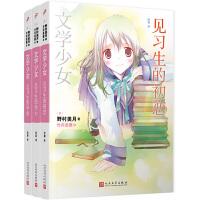 文学少女:见习生(套装共3册)