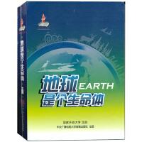 地球是个生命体 U盘 32G