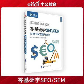 中公网络营销实战派零基础学SEO/SEM