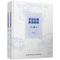 {二手旧书97成新}手绘创意家具图库(上下册) 伍兆国 9787518418367 中国轻工业出版社