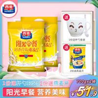 西麦 阳光早餐奶香营养麦片700gX2袋装即食燕麦片免煮早餐冲饮
