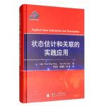 状态估计和关联的实践应用 美] Chaw-Bing,Chang,[美] Keh-Ping,Dunn,乔向东,范晋 97