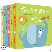 听什么声音 有声读物 点读绘本幼儿早教发声书 触摸音乐书 宝宝书籍启蒙认知点读发音书本 0-1-2-3岁婴儿早教撕不烂
