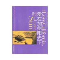 【新书店正版】 爱在加州阳光下 娄杨 工人出版社 9787500845560