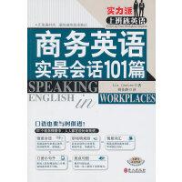 商务英语实景会话101篇(附盘)