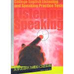 大学英语听力模拟.口语实战
