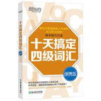 新东方 十天搞定四级词汇:便携版(王江涛老师签名版)