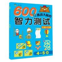 600个挑战大脑的智力测试(4-5岁)