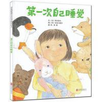 第一次自己睡觉 启发精选世界畅销绘本精装低幼儿童睡前故事图画书3-4-5-6岁宝宝的亲子读物幼儿园学前班小朋友适读