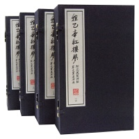 正版 程乙本红楼梦 繁体竖排 宣纸线装4函40册 中国档案出版