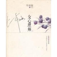 【旧书二手9成新bp】女心理师(下册).