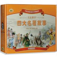 名家播讲 四大名著故事(46CD)礼盒装 孙敬修 曹灿 瞿玄和播讲