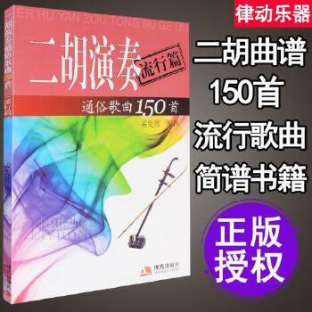 二胡流行歌曲曲谱书经典老歌经典名曲二胡演奏通俗歌曲谱150首独奏